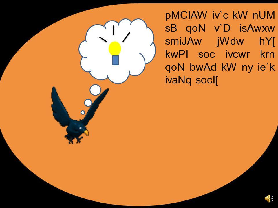pMCIAW iv`c kW nUM sB qoN v`D isAwxw smiJAw jWdw hY[ kwPI soc ivcwr krn qoN bwAd kW ny ie`k ivaNq socI[